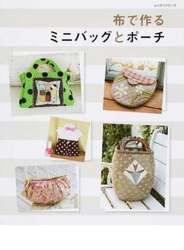 布で作るミニバッグとポーチ