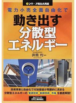 電力小売全面自由化で動き出す分散型エネルギー