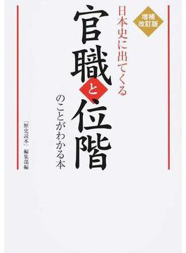 日本史に出てくる官職と位階のことがわかる本 増補改訂版
