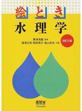 絵とき水理学 改訂3版