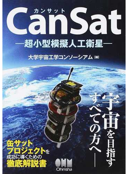 CanSat 超小型模擬人工衛星