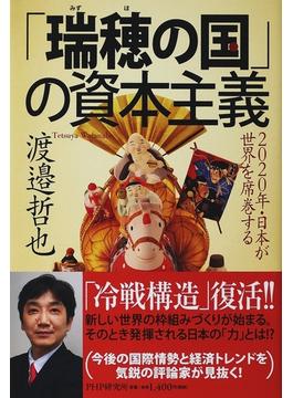 「瑞穂の国」の資本主義 2020年・日本が世界を席巻する