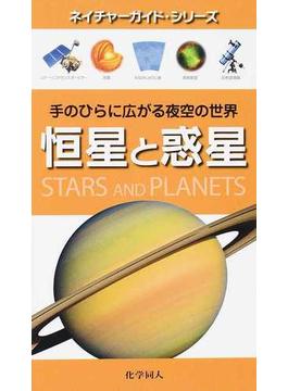 恒星と惑星 手のひらに広がる夜空の世界