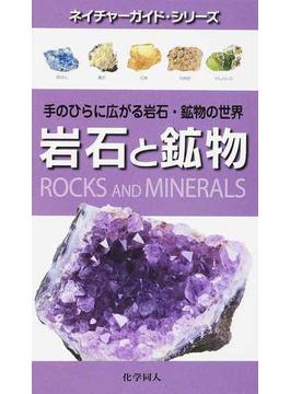 岩石と鉱物 手のひらに広がる岩石・鉱物の世界