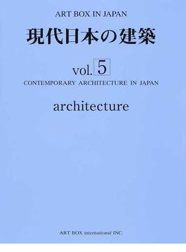 ART BOX IN JAPAN 2014 現代日本の建築 vol.5