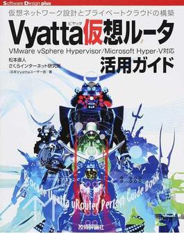Vyatta仮想ルータ活用ガイド 仮想ネットワーク設計とプライベートクラウドの構築(Software Design plus)