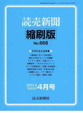読売新聞縮刷版 2014−4