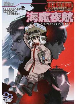 海魔夜航〜レヴィアタンズ・ナイト〜(ログインテーブルトークRPGシリーズ)