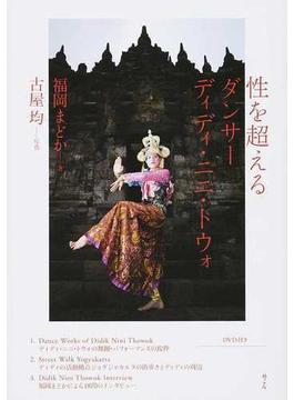 性を超えるダンサー ディディ・ニニ・トウォ
