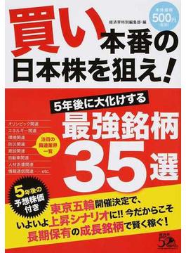 買い本番の日本株を狙え! 5年後に大化けする最強銘柄35選