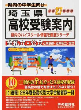 埼玉県高校受験案内 平成27年度用