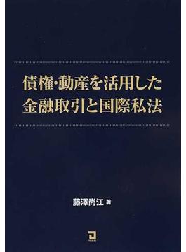 債権・動産を活用した金融取引と国際私法