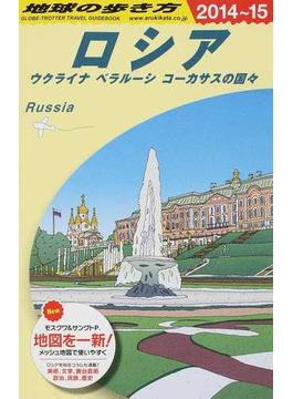 地球の歩き方 2014〜15 A31 ロシア
