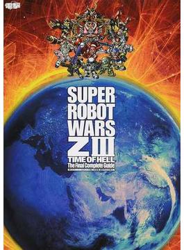 第3次スーパーロボット大戦Z時獄篇最終完全攻略本