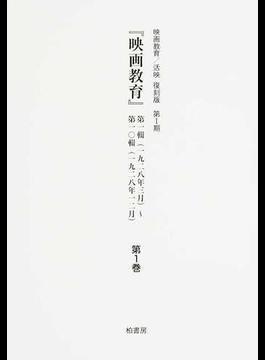 映画教育/活映 復刻版 第1巻 『映画教育』第1輯(1928年3月)〜第10輯(1928年12月)