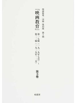 映画教育/活映 復刻版 第3巻 『映画教育』第17輯(1929年7月)〜第22輯(1929年12月)