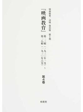 映画教育/活映 復刻版 第4巻 『映画教育』第23輯(1930年1月)〜第28輯(1930年6月)