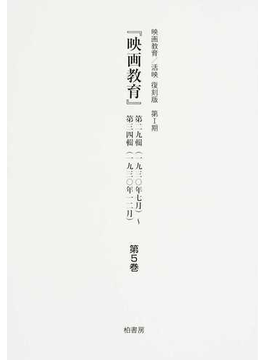 映画教育/活映 復刻版 第5巻 『映画教育』第29輯(1930年7月)〜第34輯(1930年12月)