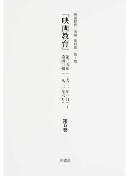 映画教育/活映 復刻版 第6巻 『映画教育』第35輯(1931年1月)〜第40輯(1931年6月)
