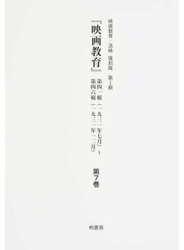 映画教育/活映 復刻版 第7巻 『映画教育』第41輯(1931年7月)〜第46輯(1931年12月)