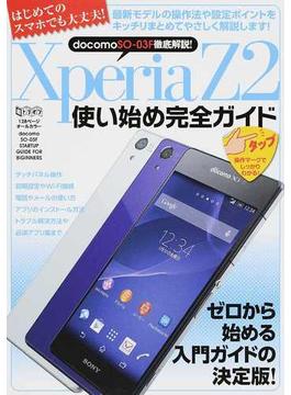 Xperia Z2使い始め完全ガイド 最新スマホがすぐに使えるようになる! docomoSO−03F徹底解説!