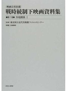 映画公社旧蔵戦時統制下映画資料集 復刻 第7巻 外地関係 1