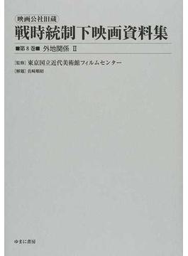 映画公社旧蔵戦時統制下映画資料集 復刻 第8巻 外地関係 2