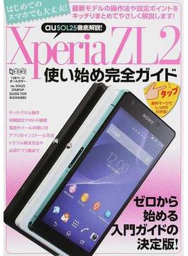 Xperia ZL2使い始め完全ガイド 最新スマホがすぐに使えるようになる! auSOL25徹底解説!