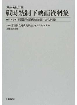 映画公社旧蔵戦時統制下映画資料集 復刻 第9巻 映画製作関係(劇映画・文化映画)