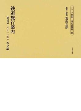 シリーズ明治・大正の旅行 復刻 第1期10 鉄道旅行案内 本文編