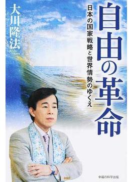 自由の革命 日本の国家戦略と世界情勢のゆくえ