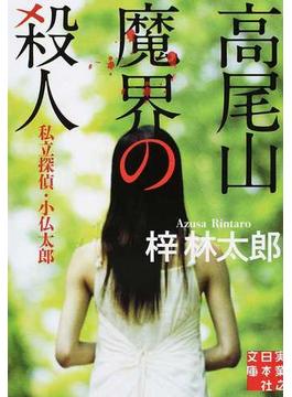 高尾山魔界の殺人(実業之日本社文庫)