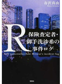 R保険査定者・御手洗沙希の事件ログ(宝島社文庫)