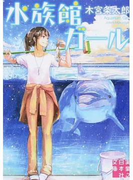 水族館ガール 1(実業之日本社文庫)