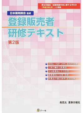 登録販売者研修テキスト 第2版