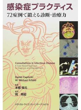 感染症プラクティス 72症例で鍛える診断・治療力
