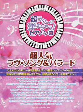 超ラク〜に弾けちゃう!ピアノ・ソロ超人気ラヴ・ソング&バラード 音名ふりがな入り!