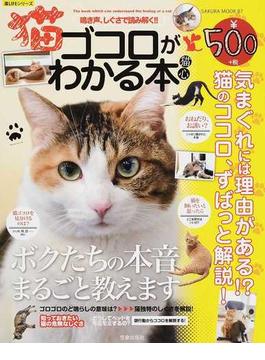 猫ゴコロがわかる本 鳴き声、しぐさで読み解く!! 猫心(サクラムック)