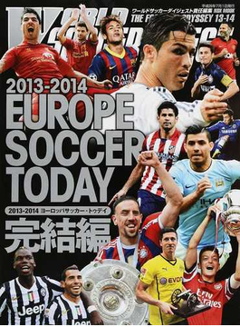 ヨーロッパサッカー・トゥデイ 2013−2014完結編
