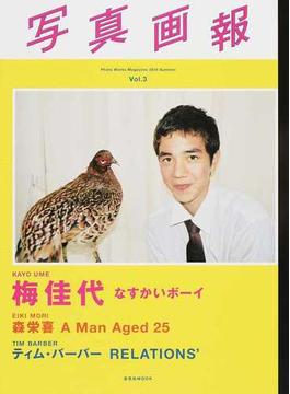 写真画報 Vol.3(2014Summer) 梅佳代/森栄喜/ティム・バーバー(玄光社mook)