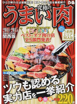 究極のうまい肉 関西版 2014−2015 ツウも認める実力店を一挙紹介 牛・豚・鶏etc厳選220店(ぴあMOOK関西)