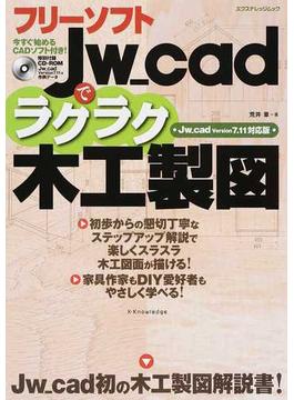 フリーソフトJw_cadでラクラク木工製図(エクスナレッジムック)