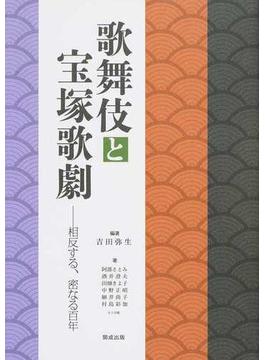 歌舞伎と宝塚歌劇 相反する、密なる百年