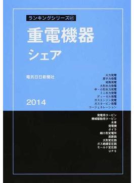 重電機器シェア 2014