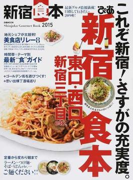 ぴあ新宿食本 2015 最新グルメ情報満載!目指して行きたい209軒!(ぴあMOOK)