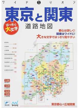 はっきり大文字東京と関東道路地図 東京都心+広域関東 2版
