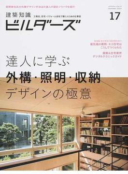 建築知識ビルダーズ 17(2014Summer) 達人に学ぶ外構・照明・収納デザインの極意(エクスナレッジムック)