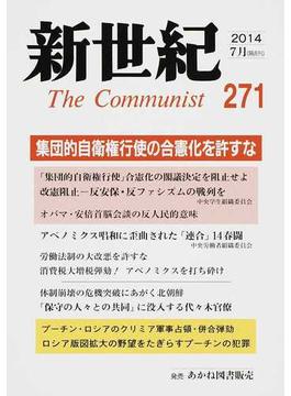 新世紀 The Communist 271(2014−7月) 集団的自衛権行使の合憲化を許すな