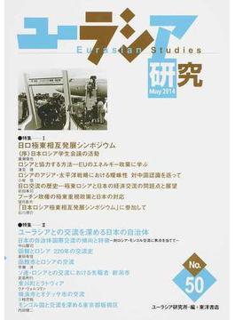 ユーラシア研究 No.50(2014−5) 特集−日ロ極東相互発展シンポジウム/ユーラシアとの交流を深める日本の自治体