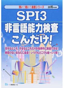 SPI3非言語能力検査こんだけ! 2016年度版